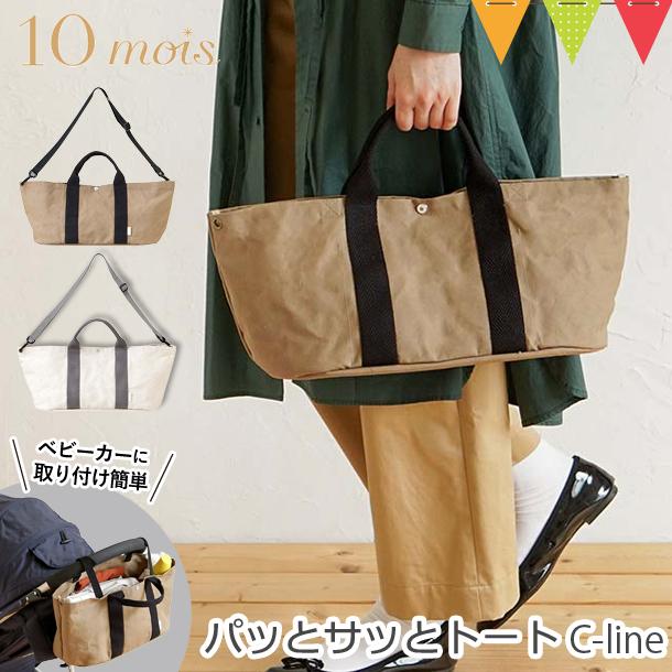 10mois(ディモア)PATTO SATTO TOTE C-line
