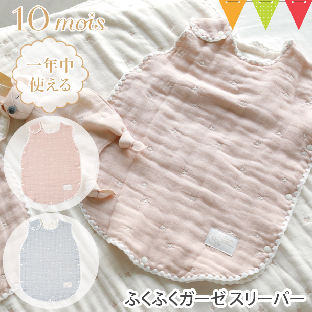 10mois(ディモア) ふくふくガーゼ(6重ガーゼ)スリーパー(ベビーサイズ)
