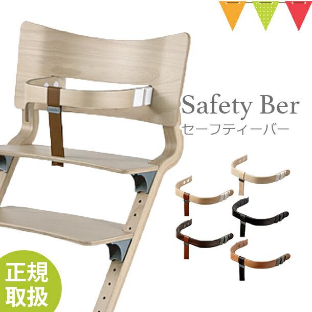 日本正規品 ラッピング のし無料 6ヶ月~2歳の立ち上がり防止用 リエンダー ハイチェアの木製セーフティーバー 日本産 2段階調節ができ 本革のレザーストラップ付 \本日は+P10倍 日本正規品仕様 訳あり商品 木製ベビーチェア セーフティーバー 子供用椅子 ハイチェア