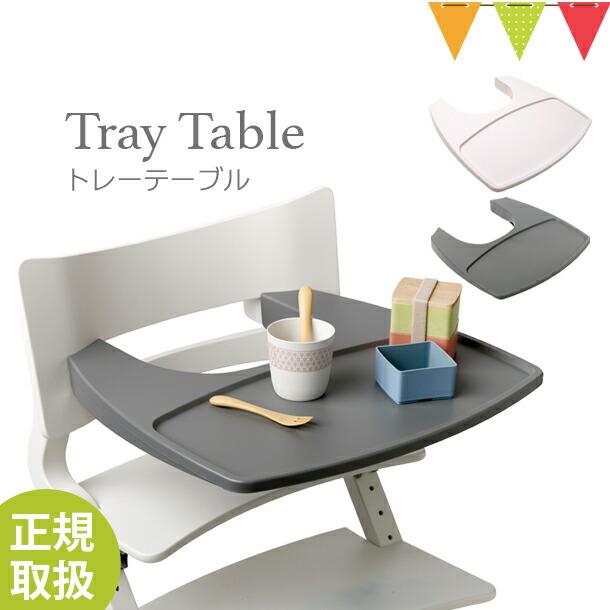 ディスカウント 日本正規品 ラッピング のし無料 リエンダーのトレイ テーブルはセーフティーバーに乗せて留めるだけの簡単装着 お食事にお遊びに使える多目的トレイ 丸洗いもOK \本日は+P10倍 テーブル 丸洗い 木製ベビーチェア ハイチェア用トレー 子供用椅子 トレイ 優先配送 リエンダー