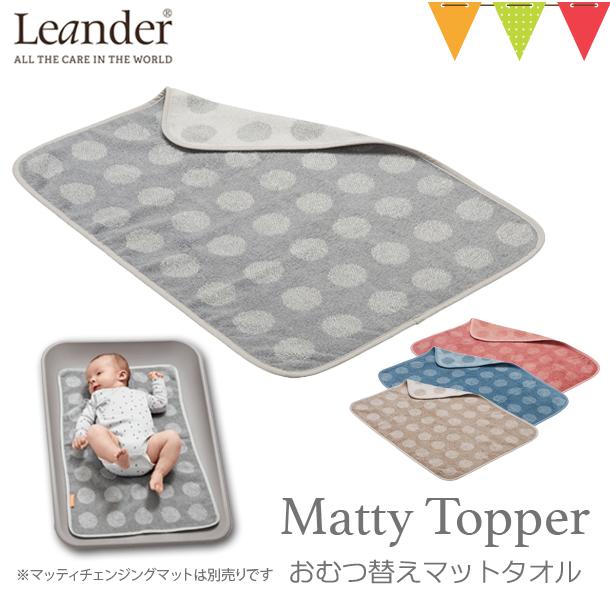 リエンダー MATTY(マッティ)TOPPERトッパー
