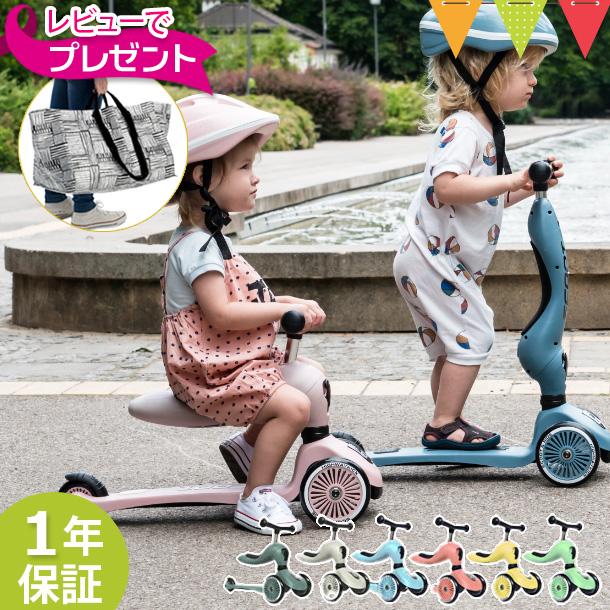 送料無料 スクートアンドライド ハイウェイキックワンは 三輪車にもキックボードになる2Wayのキックスクーター ベビーからキッズまで使え 誕生日プレゼントにおススメです \本日は+P10倍 \レビューキャンペーン Scoot Ride 倉 ハイウェイキック 内祝い フォレスト ローズ スチール ハイウェイキックワン T0Y 三輪車 1 アッシュ キックスクーター キックボード