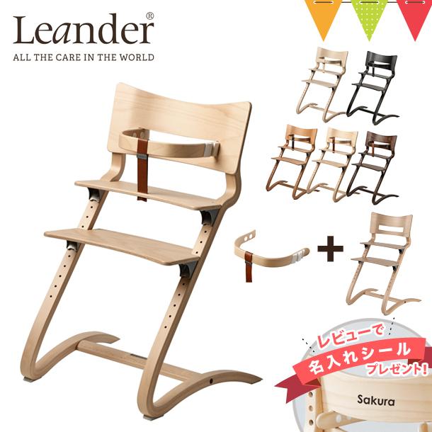 北欧デンマークのリエンダー ハイチェアは 全品送料無料 子供椅子には珍しい美しい曲線美と とても軽く作られた木製ベビーチェア 6ヶ月~2歳の立ち上がり防止用セーフティーバーとのセット商品 \本日は+P10倍 セット商品 レビュー特典付 セーフティーバー リエンダー ショップ 木製ベビーチェア ハイチェア 子供用椅子