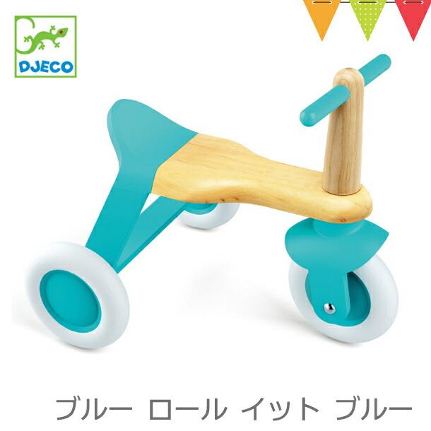 \5のつく日は+P5倍/DJECO(ジェコ) ブルー ロール イット ブルー|三輪車 木 おもちゃ ギフト【ラッピング無料】 【あす楽】