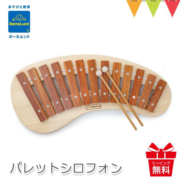 のし 日本正規代理店品 ラッピング無料 ボーネルンド正規品 ボーネルンドの本格的なパレットシロフォン 木琴 おもちゃ \本日は+P10倍 ボーネルンド 定番キャンバス パレットシロフォン おさかなシロフォン シロフォン 楽器 知育玩具 T0Y 入園祝い ラッピング ギフト 日本製 クリスマスギフト 贈り物 ボーネルンド日本正規品 無料 お誕生祝い 入学祝い 出産祝い