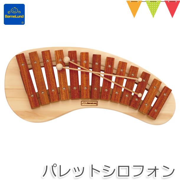 ボーネルンド パレットシロフォン |木琴・楽器 【ボーネルンド日本正規品】