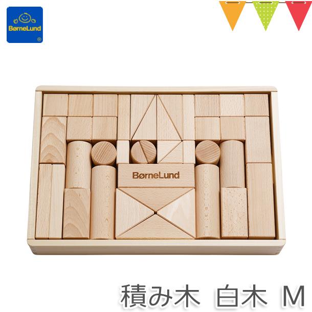 ボーネルンド 積み木 白木 M |積木・木のおもちゃ 【ボーネルンド日本正規品】