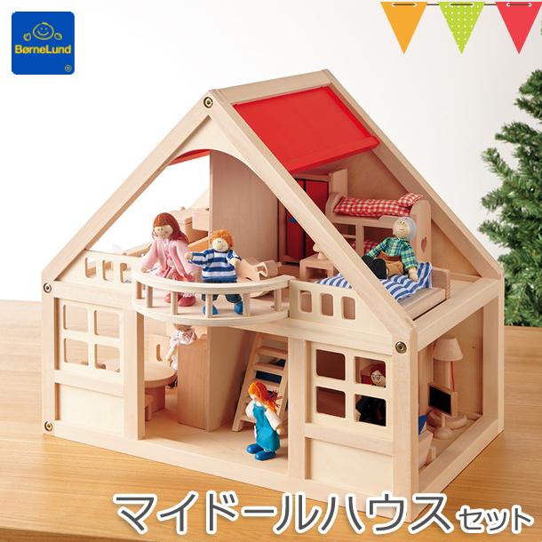 ボーネルンド マイドールハウスセット |人形や家具もついたドールハウス・木のおもちゃ【ボーネルンド日本正規品】