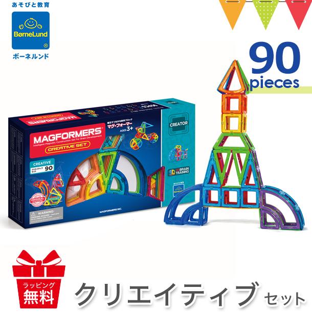 【ボーネルンド日本正規品】ボーネルンド マグフォーマー クリエイティブセット 90|おもちゃ 知育玩具 数学ブロック 立体パズル 磁石 パーツ 誕生日【あす楽対応】