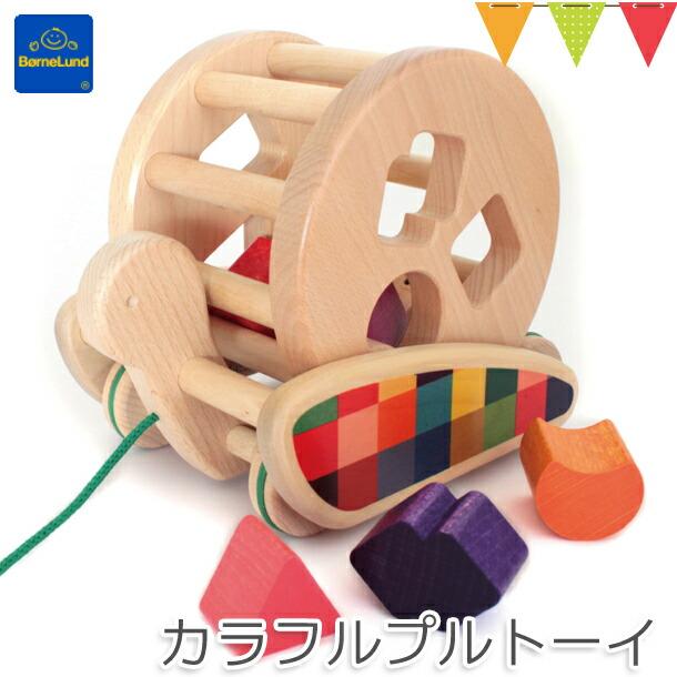 のし ラッピング無料 ボーネルンド正規品 ボーネルンドのBAJO バヨ カラフルプルトーイはカラフルなブロックで楽しい形あわせ 転がす ひっぱるプルトーイ \本日は+P10倍 ボーネルンド BAJO カラフルプルトーイ 木のおもちゃ 知育玩具 贈り物 無料 ボーネルンド日本正規品 出産祝い お誕生祝い ギフト 信託 入園祝い クリスマスギフト カタカタ 手押し車 T0Y 入学祝い 激安卸販売新品 ラッピング