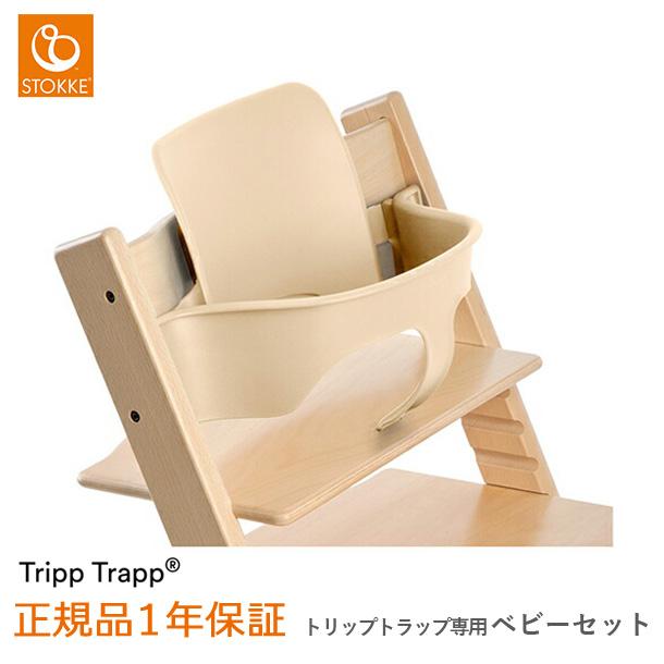 ストッケ正規品1年保証付き トリップトラップ専用のベビーセットは 補助チェアで ベビーでもトリップトラップに安全に座らせられます 転倒防止の延長グライダー付き \ママ割エントリで+P2倍 ストッケ正規品販売店 トリップトラップ 送料無料でお届けします ベビーセット Trapp Stokke ハイチェア Tripp ナチュラル 新作続 Babyset 補助チェア ベビーチェア