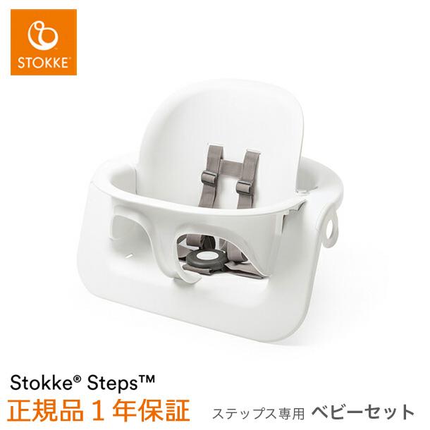\5のつく日は+P5倍/【ストッケ正規販売店】ストッケ ステップス ベビーセット ホワイト|STOKKE STEPS チェア用ベビーセット|ハイチェア Stokke Steps Chair 【あす楽】