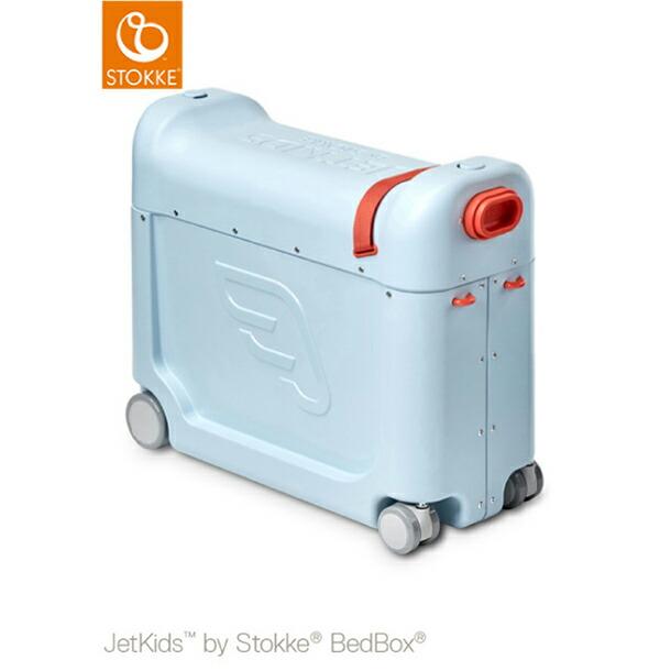 \5のつく日は+P5倍/\レビュー特典あり/【ストッケ正規品2年保証付】STOKKE JETKIDS (ストッケ ジェットキッズ) ベッドボックス アクア|子供用キャリーケース スーツケース ライドオン 機内持ち込み 【あす楽】