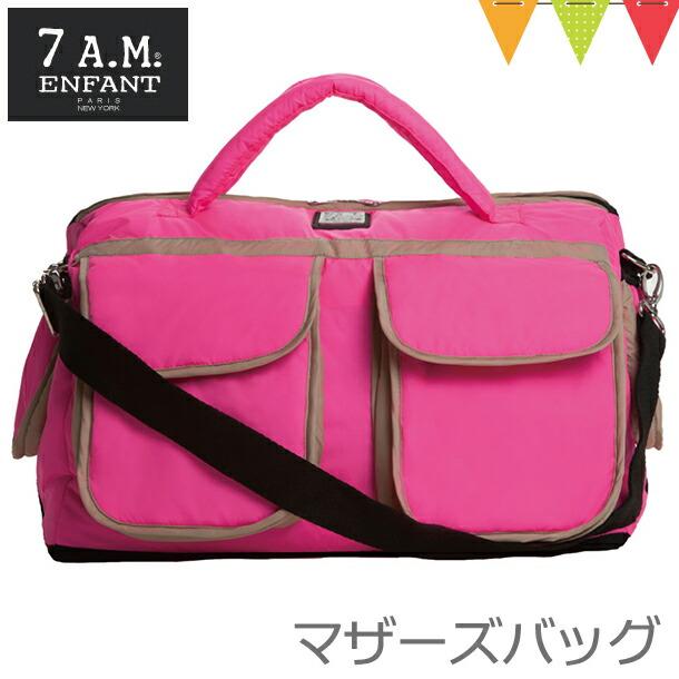 \5のつく日は+P5倍/7AMENFANT(セブンエイエムアンファン) Voyage Bag Neon Pink S マザーズバッグ 【あす楽】
