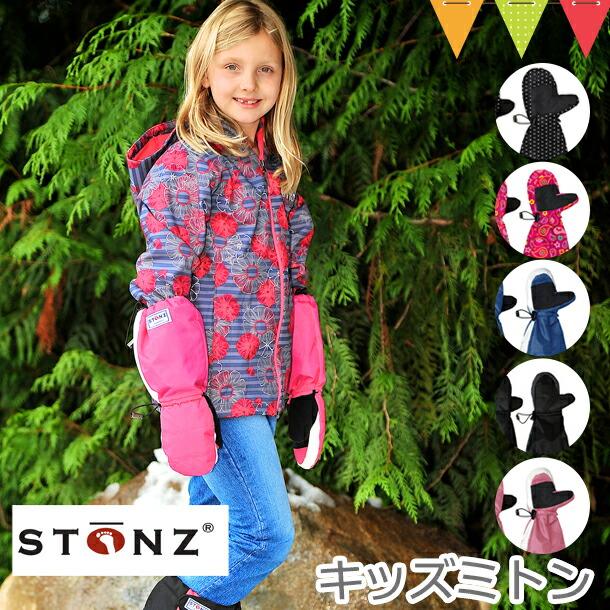 取寄品 STONZ ストーンズ 本物◆ キッズミトン キッズ用 グローブ 子供 手袋 キッズ 防寒 日本製 雪遊び ミトン スノーグローブ 防水