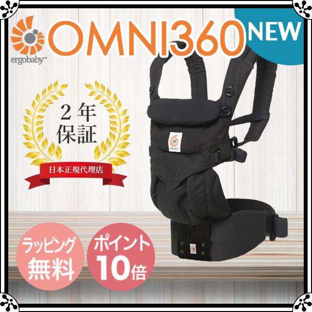 【日本正規品2年保証】エルゴ 抱っこ紐 オムニ 360 ブラック【最新ウエストベルト付】 |エルゴベビー Ergobaby OMNI 360【SG認定】【代引手数料無料】【送料無料】
