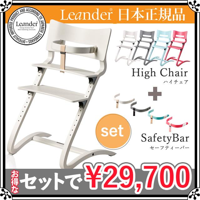 【セット】【セール特価】リエンダー ハイチェア(本体)+セーフティーバー|子供用椅子 木製ベビーチェア 北欧【あす楽対応】