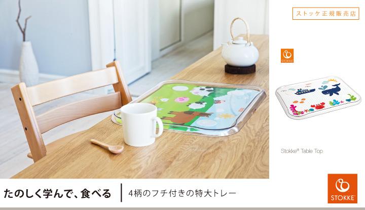 baby-smile   Rakuten Global Market: Stokke ® Tripp Trapp ...
