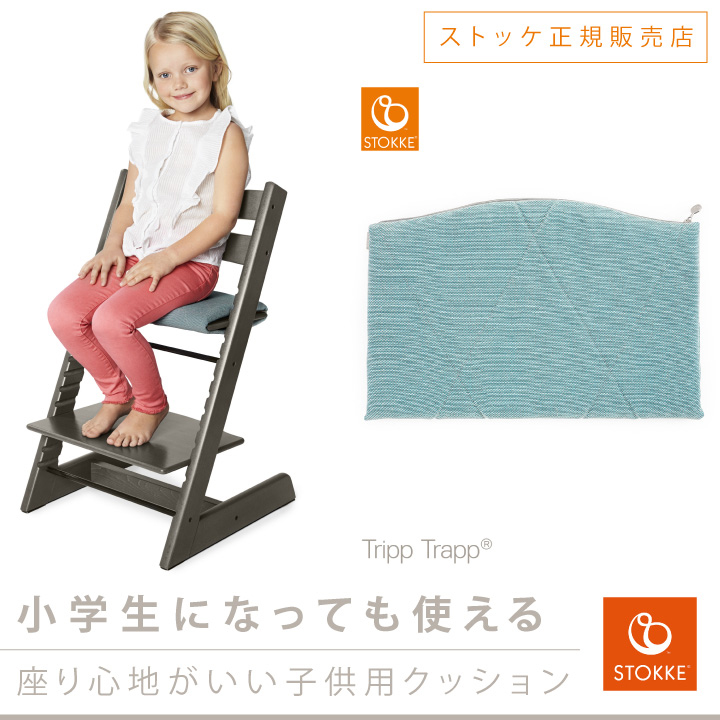Stokke Tripp Trapp Junior Cushion Slate Twill
