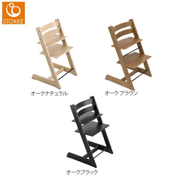 トリップトラップ オーク ホワイト/ブラック/グレーウォッシュ|ハイチェア|Stokke Tripp Trapp Chair 【送料無料】★