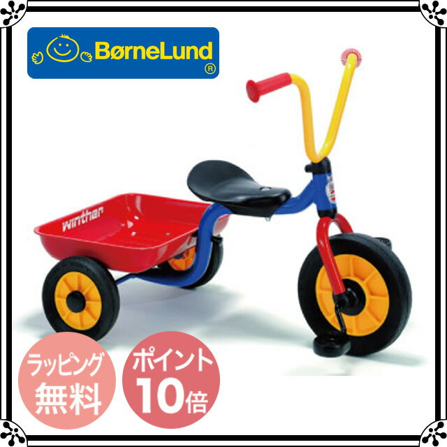 Bornelund Windsor Pelican tricycle V handle color (w) | rides ★ ★