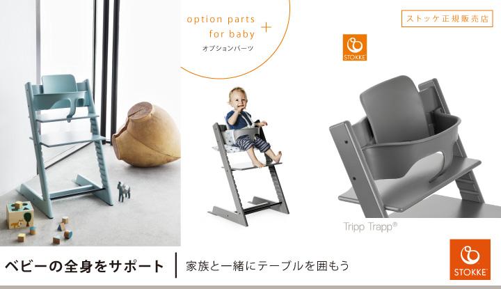 Gentil Stokke Tripp Trapp Baby Set Natural | Highchair | STOKKE Stokke ®  Authorized Distributors
