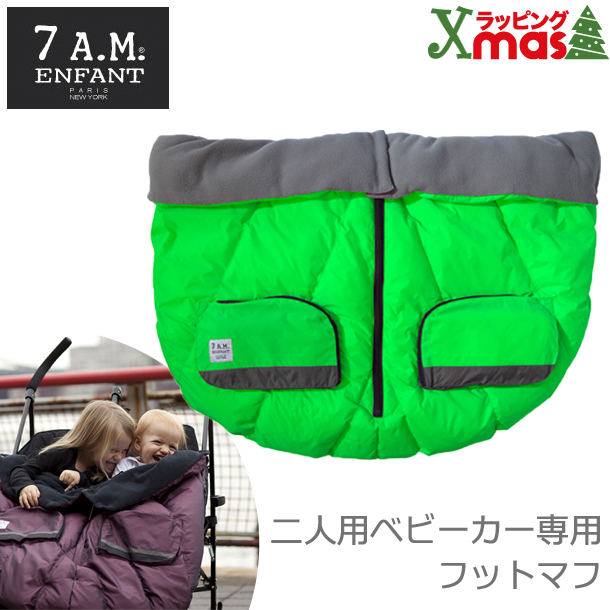 【取寄品】7AMENFANT(セブンエイエムアンファン) DUO Blanket 二人乗りベビーカー専用防寒フットマフ Neon Green 3m-4T【送料無料】★