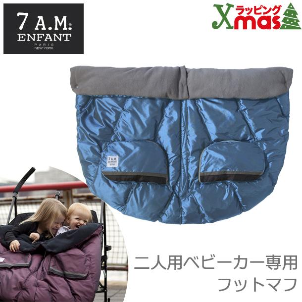 【取寄品】7AMENFANT(セブンエイエムアンファン) DUO Blanket 二人乗りベビーカー専用防寒フットマフ Metalic Steel Blue 3m-4T