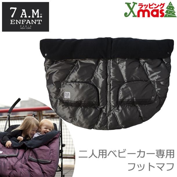 【取寄品】7AMENFANT(セブンエイエムアンファン) DUO Blanket 二人乗りベビーカー専用防寒フットマフ Metalic Silver 3m-4T