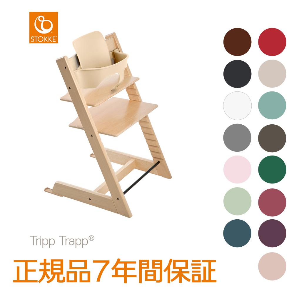 【セット】【ストッケ正規販売店】選べるトリップトラップ チェア+選べるベビーセット|ハイチェア|Stokke Tripp Trapp Chair【送料無料】