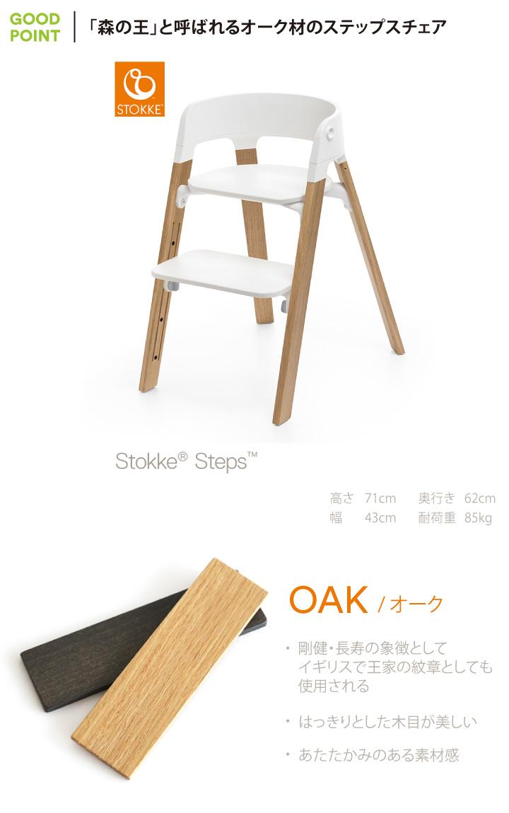 ☆STOKKE(스특케) 스텝스체아오크|하이체아|STOKKE 스특케 정규 판매점★