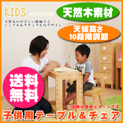 【na-KIDS ネイキッズ】キッズスタディーセット ナチュラル/引き出し付き/木製/天然木/デスク&チェア/キッズ学習机/子供用机&椅子/キッズ家具/子供/キッズ【市場家具】【送料無料】【ラッピング無料】