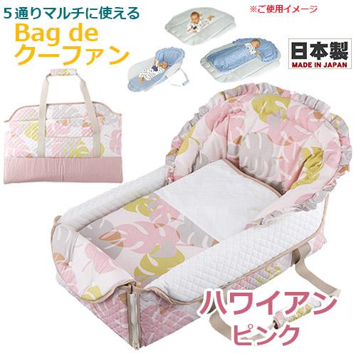 【フジキ】Bag de クーファン ハワイアン ピンク/OC-1101/日本製/バッグdeクーファン/バッグでクーファン/クーハン/おでかけ/おむつ替え/お昼寝マット/プレイマット/ベビー【送料無料】