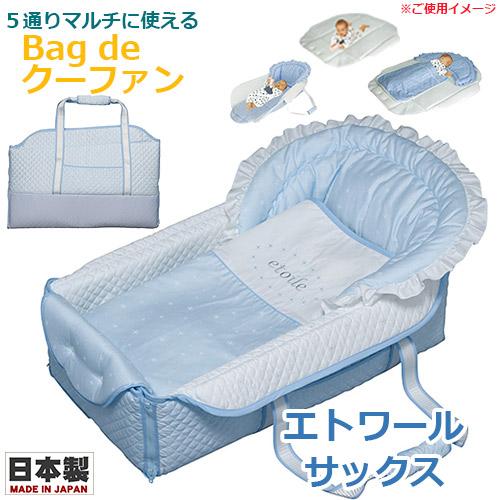 【フジキ】Bag de クーファン エトワール サックス/日本製/バッグdeクーファン/バッグでクーファン/クーハン/おでかけ/おむつ替え/お昼寝マット/プレイマット/ベビー