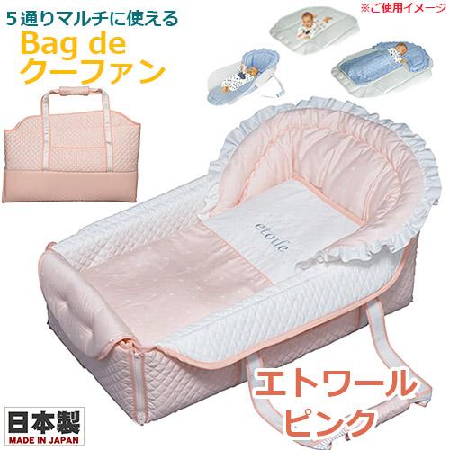 5通りに使えるマルチなアイテム 家の中でももちろん お出かけや帰省時に大活躍します 日本製スタイ1枚プレゼント中 売れ筋 フジキ Bag de クーファン クーハン 日本製 バッグでクーファン バッグdeクーファン おでかけ ベビー ピンク 買い物 エトワール