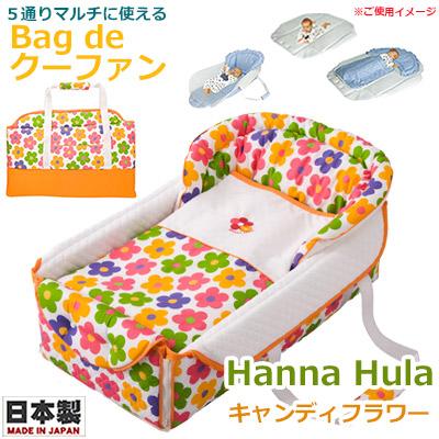 【フジキ】Bag de クーファン Hanna Hula (ハンナフラ) キャンディフラワー/日本製/バッグdeクーファン/バッグでクーファン/クーハン/おでかけ/おむつ替え/お昼寝マット/プレイマット/ベビー