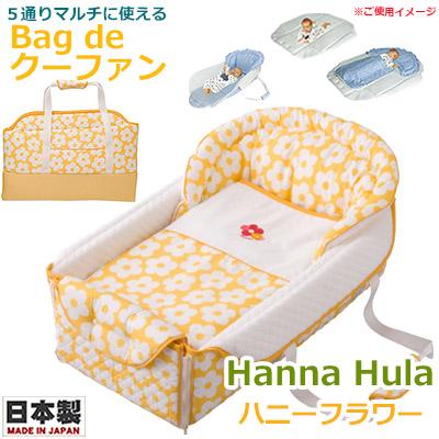 【フジキ】Bag de クーファン Hanna Hula (ハンナフラ) ハニーフラワー/日本製/バッグdeクーファン/バッグでクーファン/クーハン/おでかけ/おむつ替え/お昼寝マット/プレイマット/ベビー