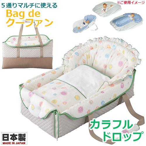 エントリーでさらに5倍!【フジキ】Bag de クーファン カラフルドロップ/日本製/バッグdeクーファン/バッグでクーファン/クーハン/おでかけ/おむつ替え/お昼寝マット/プレイマット/ベビー