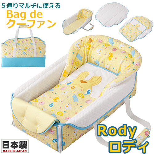 【フジキ】Bag de クーファン Rody ロディ/日本製/バッグdeクーファン/バッグでクーファン/クーハン/おでかけ/おむつ替え/お昼寝マット/プレイマット/ベビー