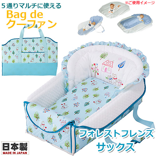 【フジキ】Bag de クーファン フォレストフレンズ サックス 4重ガーゼケット付/日本製/バッグdeクーファン/バッグでクーファン/クーハン/おでかけ/おむつ替え/お昼寝マット/プレイマット/ベビー