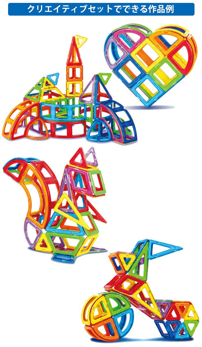 【BorneLund ボーネルンド】マグ・フォーマー クリエイティブセット 90ピース 作品例付き/マグフォーマー/マグネットブロック/磁石/知育玩具/子ども/お子さま/大人/贈り物・ギフト【ポイント10倍】【正規取扱店】【あす楽対応】