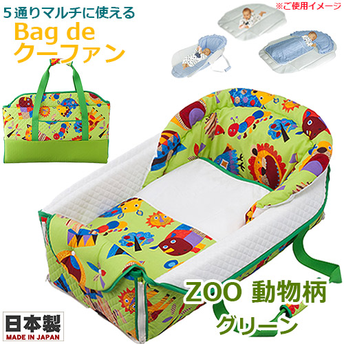 【フジキ】Bag de クーファン ZOO 動物柄 グリーン/日本製/バッグdeクーファン/バッグでクーファン/クーハン/おでかけ/おむつ替え/お昼寝マット/プレイマット/ベビー【送料無料】
