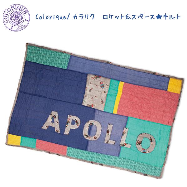 【送料無料】Colorique/カラリク ロケット&スペース☆キルト【Apollo space plaid】【シングルサイズ】【キルトブランケット】【肌がけ】【マルチカバー】