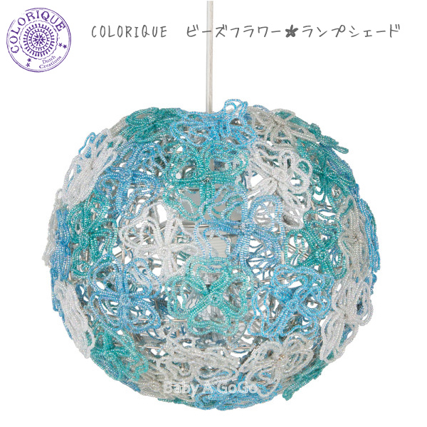 【送料無料】COLORIQUE/カラリク ビーズフラワーランプシェード(ブルーグリーン)【Bindi Flower Beads Lamp, Blue】【ペンダント式】【吊り下げ式】【05P03Dec16】