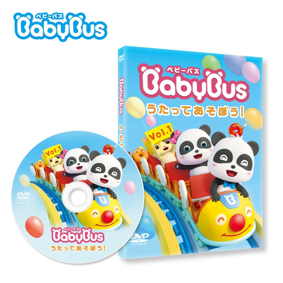 ベビーバスBabyBus DVD 超人気 うたってあそぼう 35%OFF Vol.1
