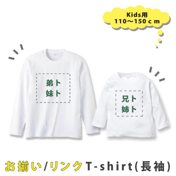 ご兄弟でお揃いのロングスリーブTシャツを着て一緒に楽しもう お揃いデザイン ご注文用 キッズ SALENEW大人気! ジュニアサイズ 長袖Tシャツ メール便送料無料 130 110 ついに入荷 150cm