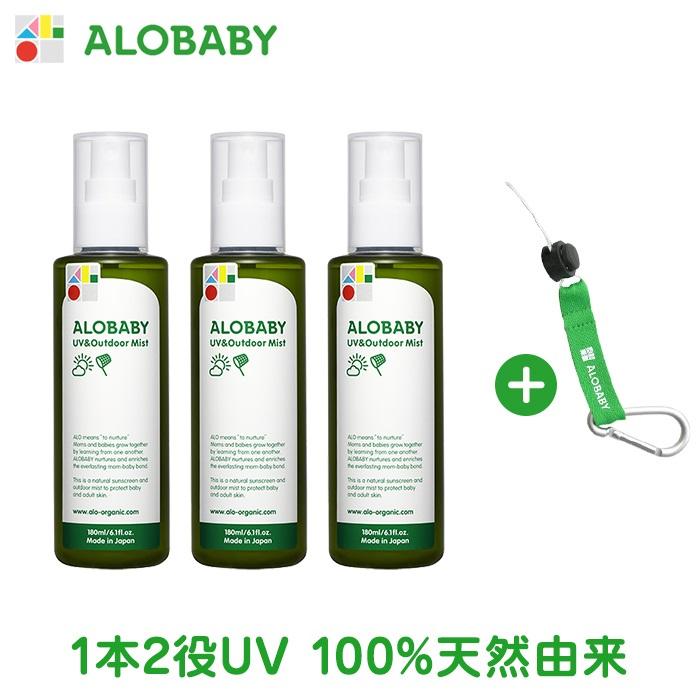 【公式】アロベビー UV&アウトドアミストビッグボトル 180ml×3本セット ALOBABY【送料無料】【赤ちゃん 日焼け止め 外敵対策 UV 紫外線対策 新生児から使える 日焼け止め オーガニック ベビー アロベビー】