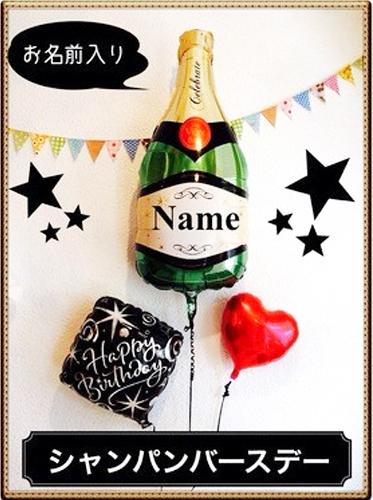 バルーン 記念日 サプライズ オリジナル 電報 装飾 プレゼント メッセージ 名入れ 文字入れ おしゃれ ギフト バースデー アート 出産祝い 開店祝い お祝い パーティ 風船 バルーン ギフト シャンパンバースデーSET