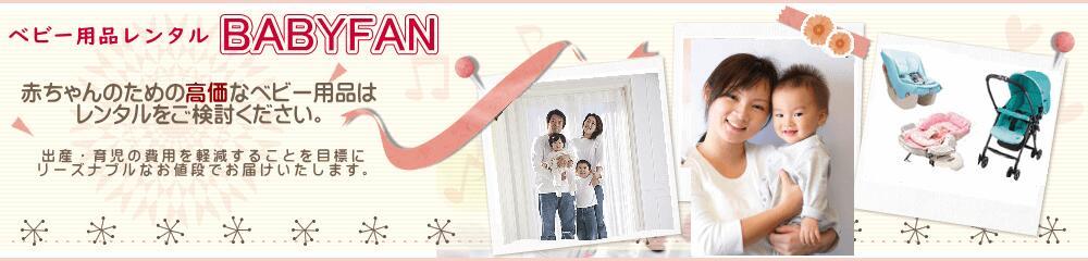 ベビー用品レンタル BABYFAN:ベビーカーやチャイルドシートなどベビー用品のレンタルサイトです。