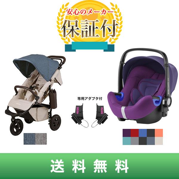 アダプター無料【エアバギー/ブリタックス正規販売店】AirBuggy・Britaxトラベルセット(アダプター付)ココプレミア フロムバース(新生児)/ベビーセーフiサイズ(COCO Premier From Birth/Baby Safe i-size)※色選択